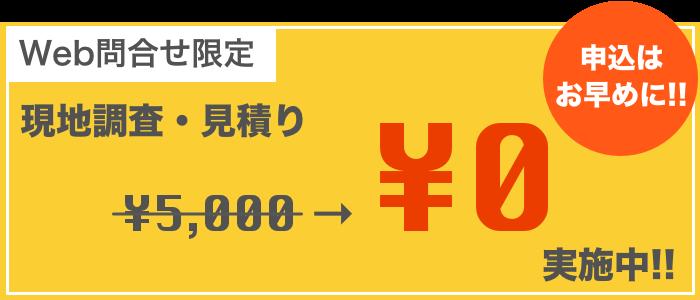 塗装見積り0円