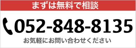 名古屋匠塗装の電話番号