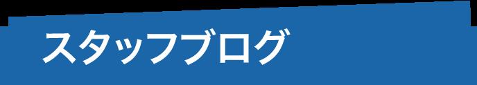 名古屋匠塗装のスタッフブログ