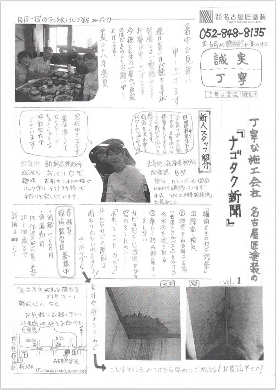 ナゴタク新聞