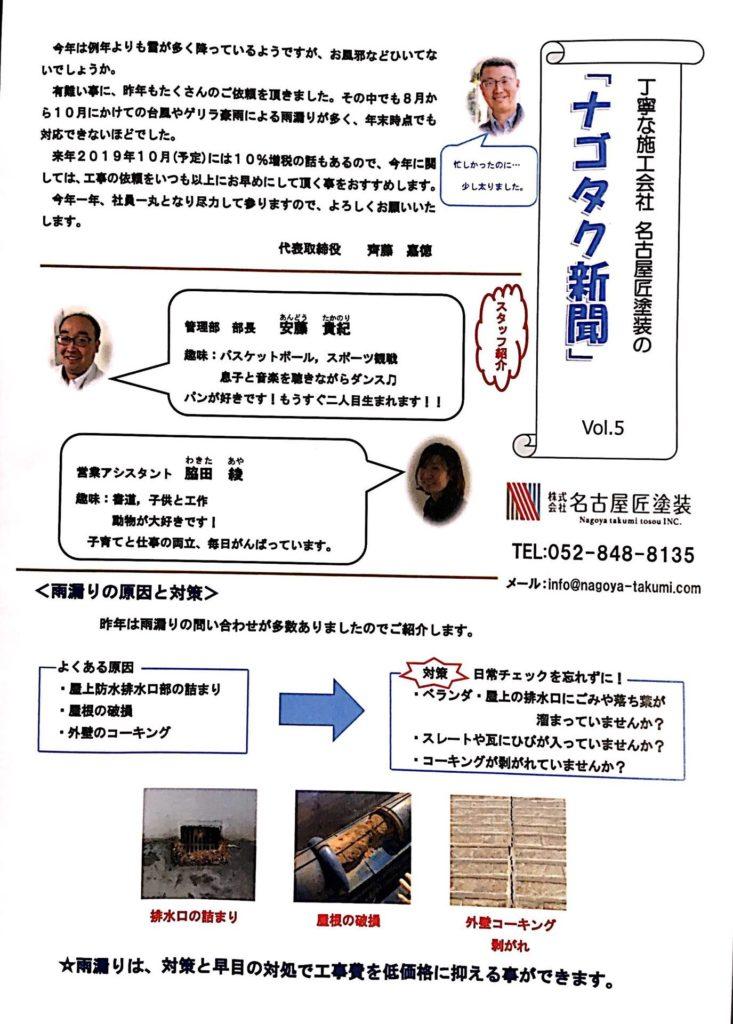 ナゴタク新聞 vol5 雨漏りの原因と対策