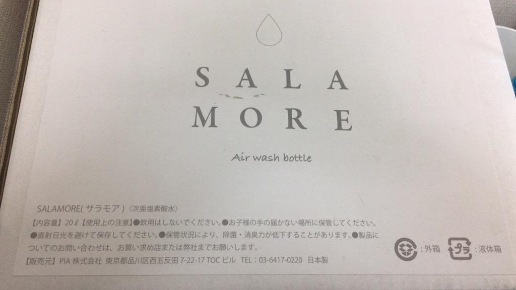 次亜塩素酸 サラモア