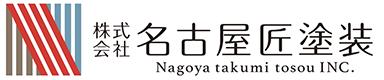 愛知県名古屋市中川区金山の防水塗装業者 名古屋匠塗装